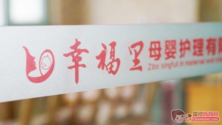 """欢迎小Baby入住淄博幸福里月子会所,亲身感受什么才是""""感动式服务""""!"""